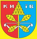 Трудоустройство в городе Киев и Киевской области